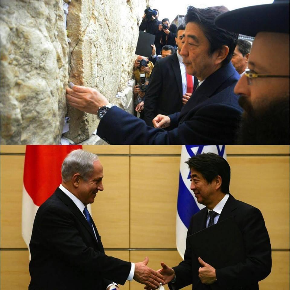 Japón apoya a Israel y al pueblo judío